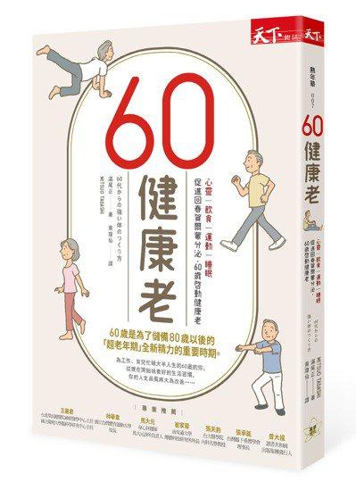 60健康老:心靈、飲食、運動、睡眠, 促進回春賀爾蒙分泌,60歲啓動健康老。 圖...
