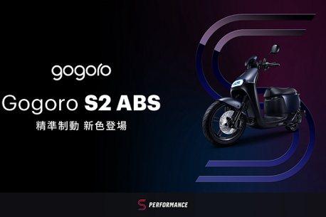 性能新色!Gogoro S2 ABS新增石墨灰、S2 Cafe Racer導入ABS剎車系統