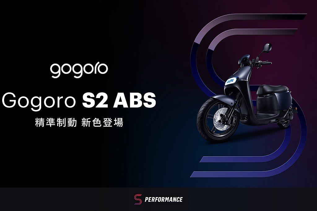 台灣電動機車銷售龍頭Gogoro針對S2 ABS推出新色外,也擴大ABS剎車系統...