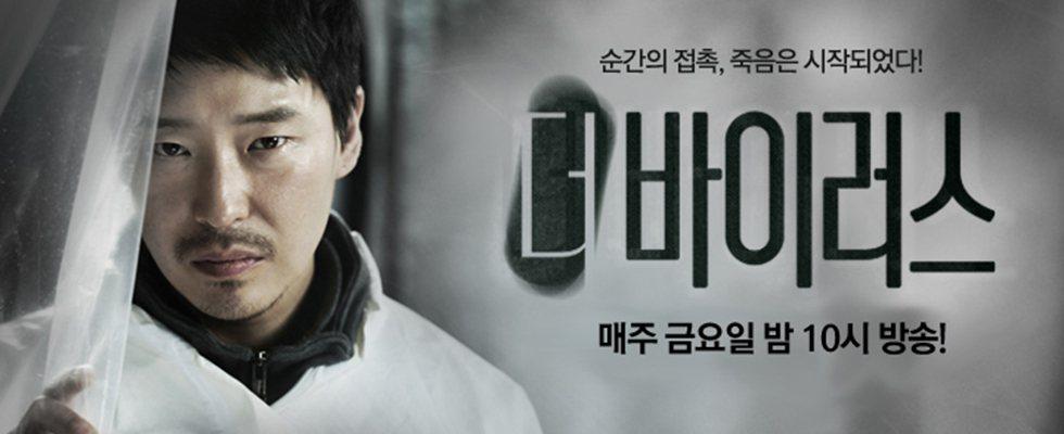 嚴基俊主演在ocn電視台的《病毒(더 바이러스)》。圖/擷自官網