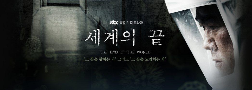 安畔錫(音譯:안판석)導演的作品《世界的盡頭(세계의 끝)》。圖/擷自官網