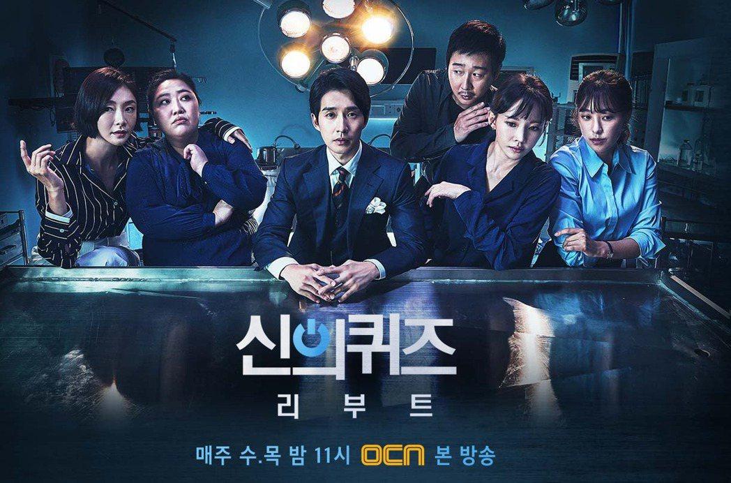 韓劇《神的測驗:重啟》。圖/擷自官網