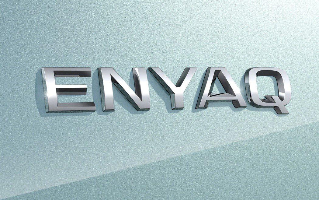 Enyaq這個單字則是源自於愛爾蘭名字,並有著生命之源 (Source of l...