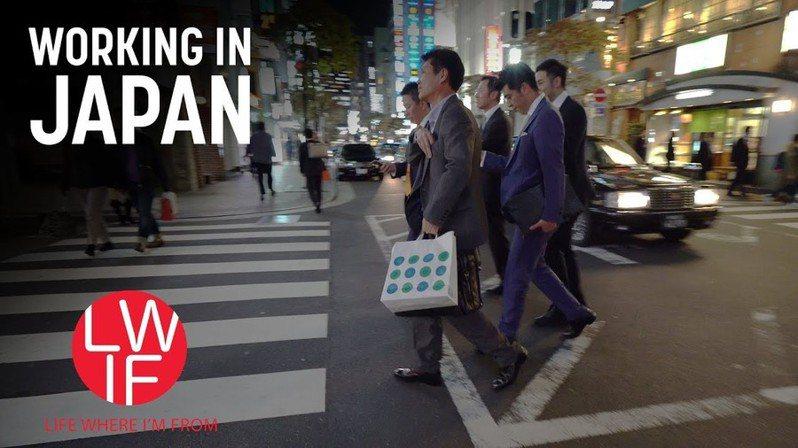 日本企業面臨給薪制度改革,勞工受到劇烈衝擊。(photo by YouTube)