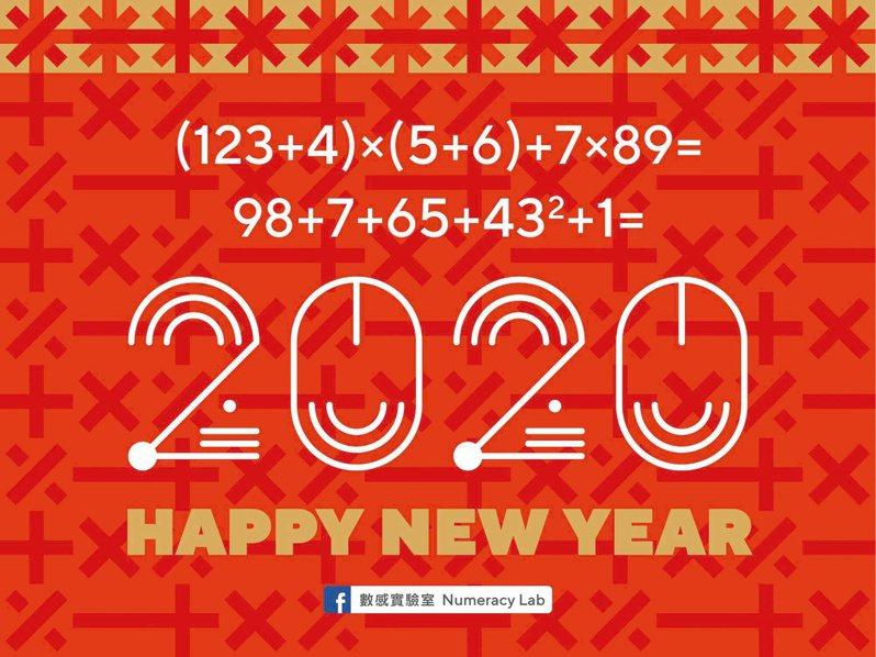 2020數學新年快樂