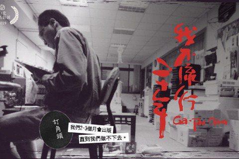 歷時2年完成的紀錄片「我不流行二十年」,紀錄台灣最大獨立音樂廠牌「角頭音樂」及台灣獨立音樂教父張四十三,為見證台灣搖滾音樂20年發展史的重要影像紀錄。募資宣傳影片中,張四十三笑說自己像是幫別人出產「...