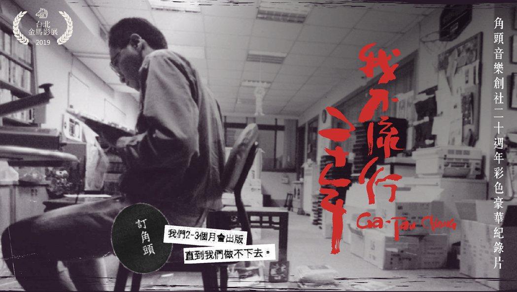 「我不流行二十年」即日起至16日在威秀影城期間限定上映。圖/角頭音樂提供