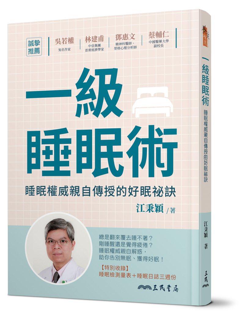醫師江秉穎在新書「一級睡眠術」中提及,想增強免疫力,健康且充足的睡眠比吃任何保健食品或藥物都來得更有效且安全。圖/三民書局提供