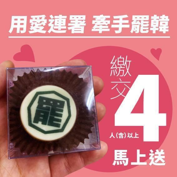 罷韓團體發起《愛,#就4要罷韓》活動,情人節當天單次到光復高雄總部繳交4人以上有效連署書,就贈送「罷字巧克力夾心小蛋糕」。圖/Wecare高雄提供