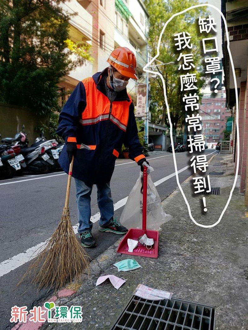 新北市清潔隊員如今天天都掃得到口罩。圖/環保局提供
