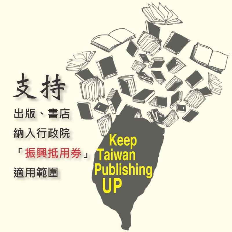 出版界呼籲,政府在訂定紓困或振興抵用券適用範圍時,千萬不要忘了出版業與書店,在臉書轉傳海報。圖/吳政鴻提供