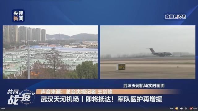 中共解放軍包括6架運-20在內,及伊爾76、運-9等,共11架軍機今日落地武漢,投入防疫。取自觀察者網