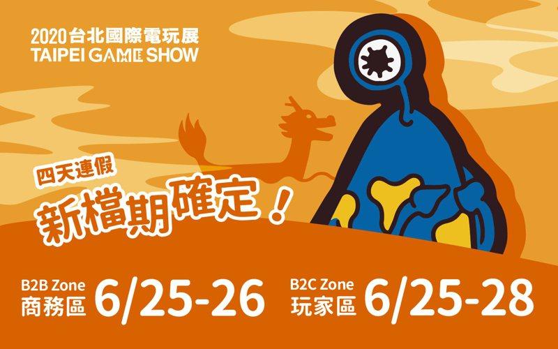 2020台北國際電玩展6月25日至28日,於台北南港展覽館一館開展。圖/台北市電腦公會提供
