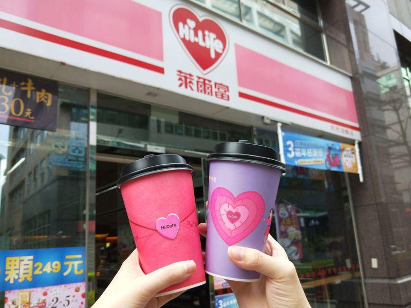 萊爾富Hi Café推出兩款情人節限定咖啡杯,3月10日前於全台門市購買現煮咖啡全品項可享任選第2杯5折。圖/萊爾富提供