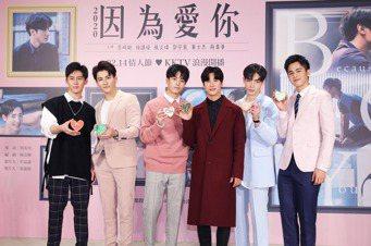 蘇韋華(右起)、黃士杰、李時剛、徐謀俊、張又瑋、郭宇宸出席「2020因為愛你」首...
