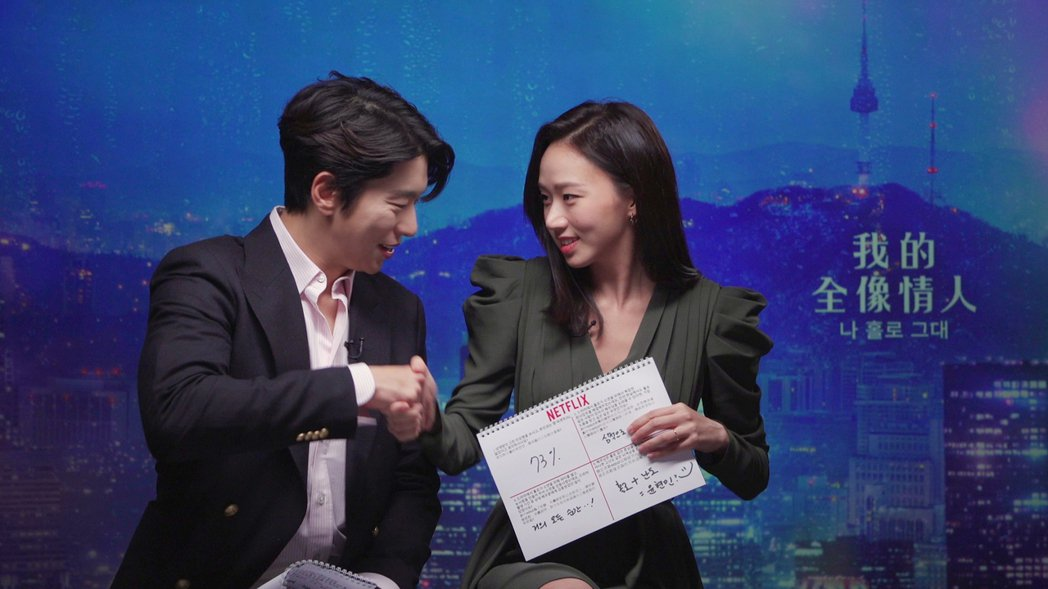 尹賢敏(左)與高聖熙默契好,握手、抱抱樣樣來。圖/Netflix提供