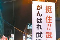 日本街道掛條幅 為武漢加油