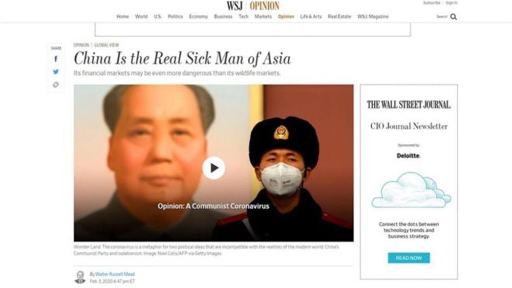 《華爾街日報》發布的「中國是真正的亞洲病夫」一篇文章,導致民眾和輿論的批評。 圖...