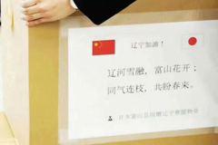 馳援抗疫…日本捐物資隨贈詩 多是中國人創意