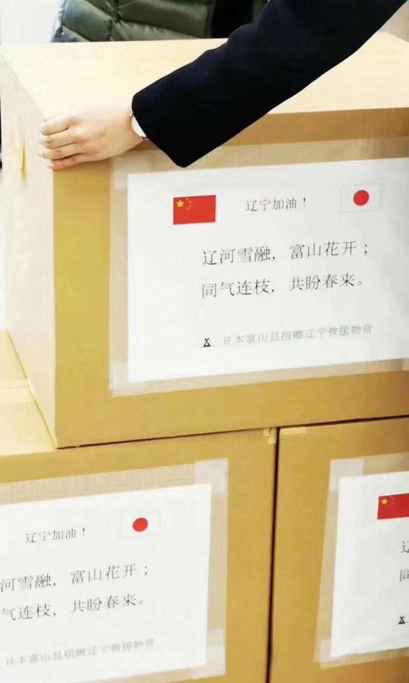 日本富山縣捐贈遼寧省的醫療物資,寫有以「千字文」中的「同氣連枝」作靈感創作的短詩「遼河雪融,富山花開;同氣連枝,共盼春來」。取材自微博