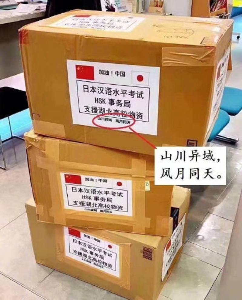 日本捐贈中國大陸的醫療物資,寫有詩詞。取自微博