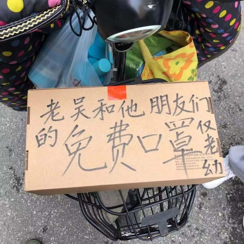 受當兵爺爺的影響中學老師給陌生人送藥、送口罩。  圖/取自北京頭條