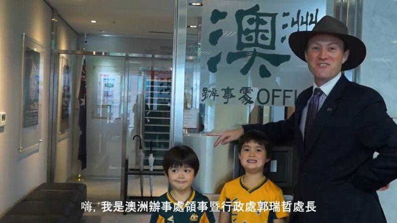 澳洲駐台辦事處行政處長郭瑞哲攜自己的兩名澳日混血學齡兒親自上陣,拍攝逗趣宣導影片。圖/取自澳洲駐台辦事處