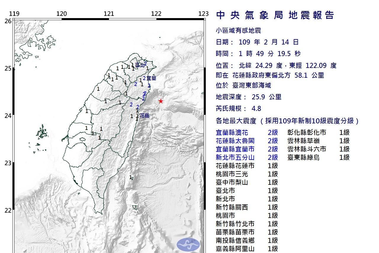 東部海域1:49規模4.8地震 最大震度宜蘭2級