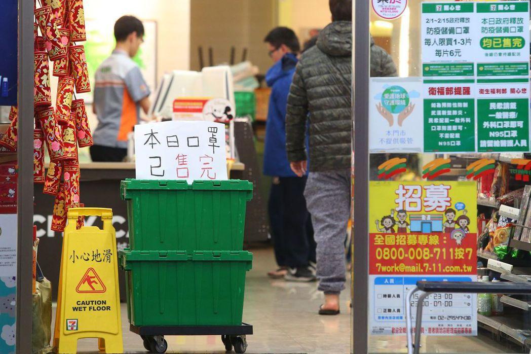 疫情爆發初期,台灣超商出現口罩搶購潮。 圖/聯合報系資料照