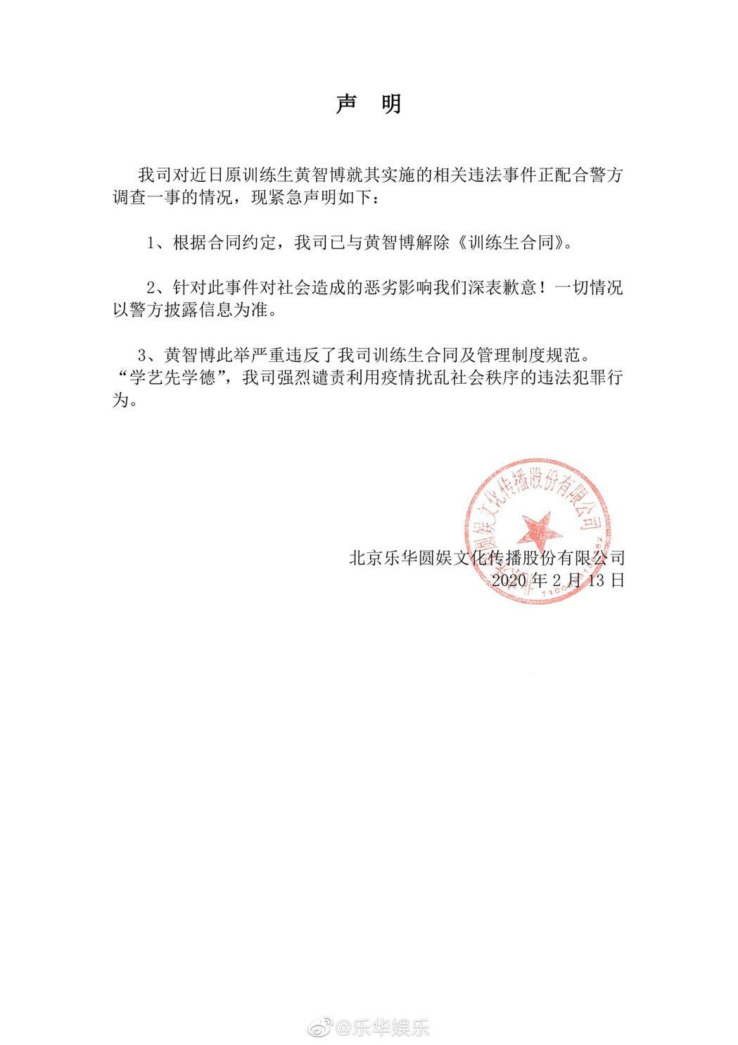 樂華娛樂聲明稿,表示已與黃智博解約。圖/擷自微博