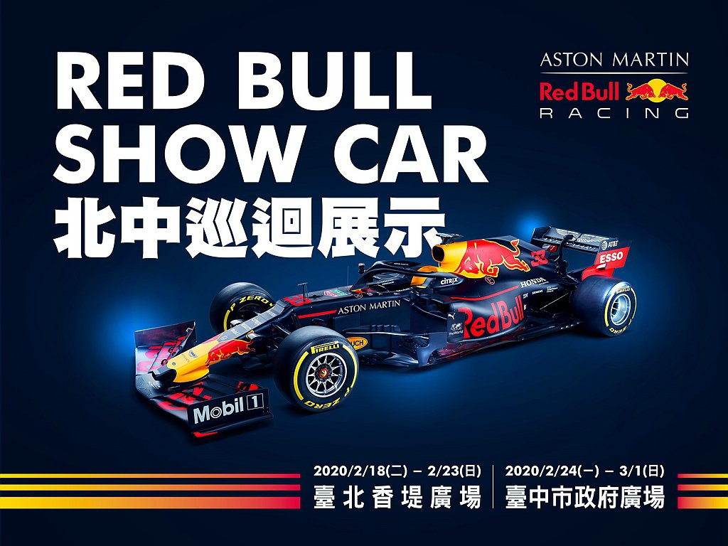 Red Bull將Formula One Show Car空運來台於2/18(二...