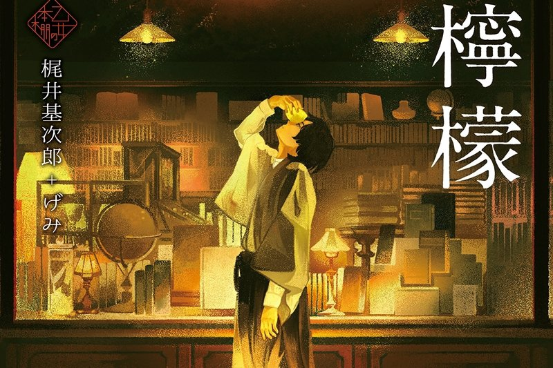 梶井基次郎《檸檬》(乙女の本棚)書封。 圖/亞馬遜日本