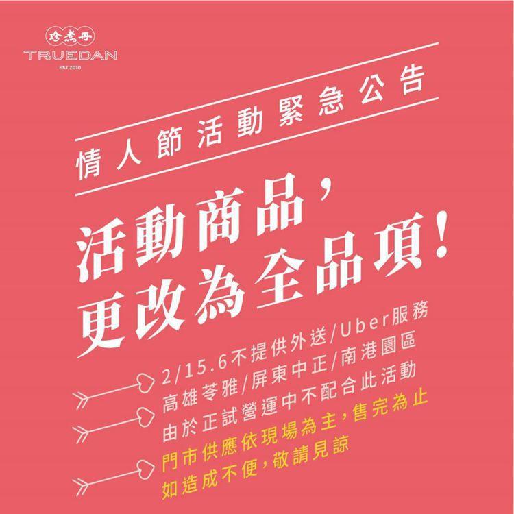 圖/摘自臉書、珍煮丹提供