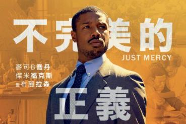 《不完美的正義》當檢調司法系統生病了,受到歧視的種族成了代罪羔羊