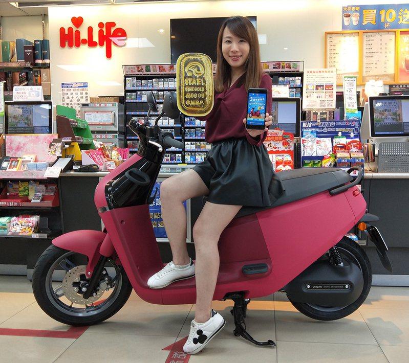 萊爾富Hi-Life VIP會員三周年慶、於全台萊爾富門市單筆消費滿33元或繳費周周抽Gogoro 3,活動結束後加碼再抽金塊,圖/萊爾富提供