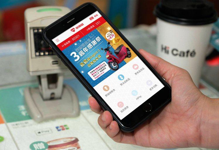 萊爾富Hi-Life VIP會員App攜手連鎖美食、百貨商家,首度提供會員跨場域...