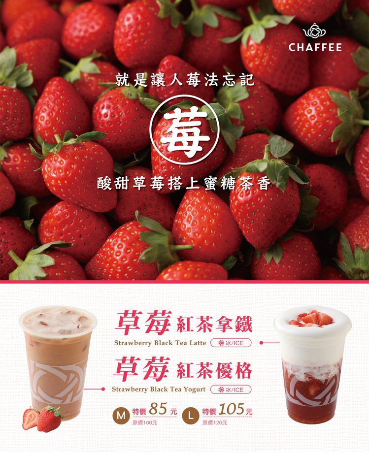 「CHAFFEE」推出草莓紅茶拿鐵、草莓紅茶優格。圖/天仁提供