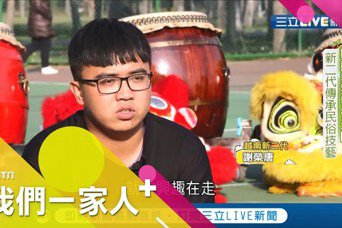 越南新住民之子謝榮唐,在明道大學的龍獅戰鼓隊擔起軍師的角色。圖/三立提供