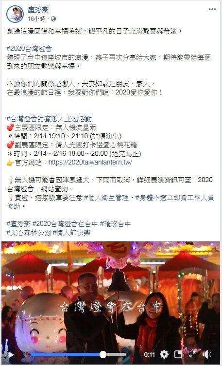 台中市長盧秀燕昨晚在臉書分享充滿幸福氛圍的燈區影片,她表示,2020台灣燈會體現了台中這座城市的浪漫,期待能帶給每個到來的朋友歡樂與幸褔,並邀請大家情人節到台中賞燈。圖/取自盧秀燕臉書