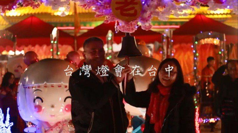 台中市長盧秀燕昨晚在臉書分享充滿幸福氛圍的燈區影片。圖/取自盧秀燕臉書