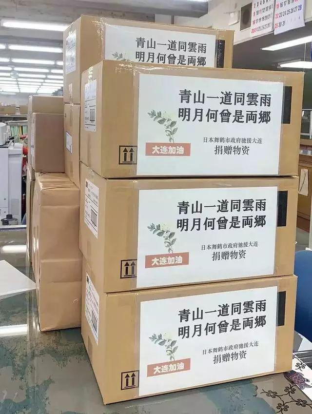 日本捐贈大陸的抗疫物資上寫「山川異域,風月同天」、「豈曰無衣,與子同裳」、「青山一道同雲雨,明月何曾是兩鄉」,讓大陸人汗顏。事後發現,詩句很多是中國人想的。取自大連晚報