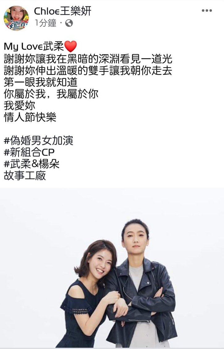 王樂妍、小八演出「偽婚男女」。圖/摘自臉書