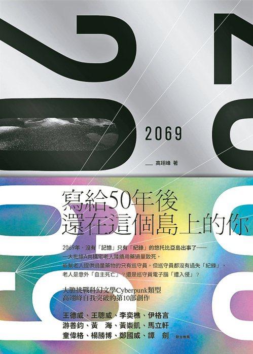 《2069》書影。(圖/新經典文化提供))