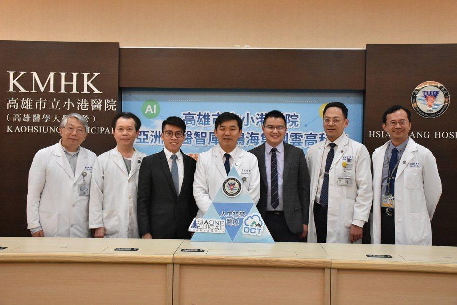 小港醫院、亞洲灣醫智庫有限公司與鴻海雲高科技,合作開發人工智慧輔助影像判讀系統。圖/小港醫院提供