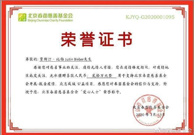 慈善單位頒布榮譽證書給小賈斯汀。圖/摘自微博