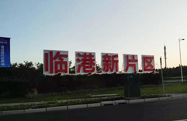 大陸財經部門在上海展開一波金融改革試點