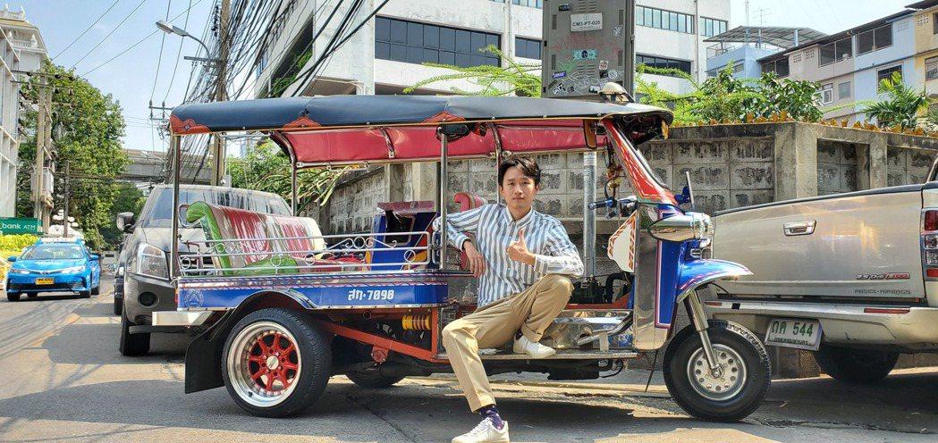 作者Cherng出席馬來貘在曼谷舉辦的情人節快閃特展開幕,不忘體驗當地風情。圖/