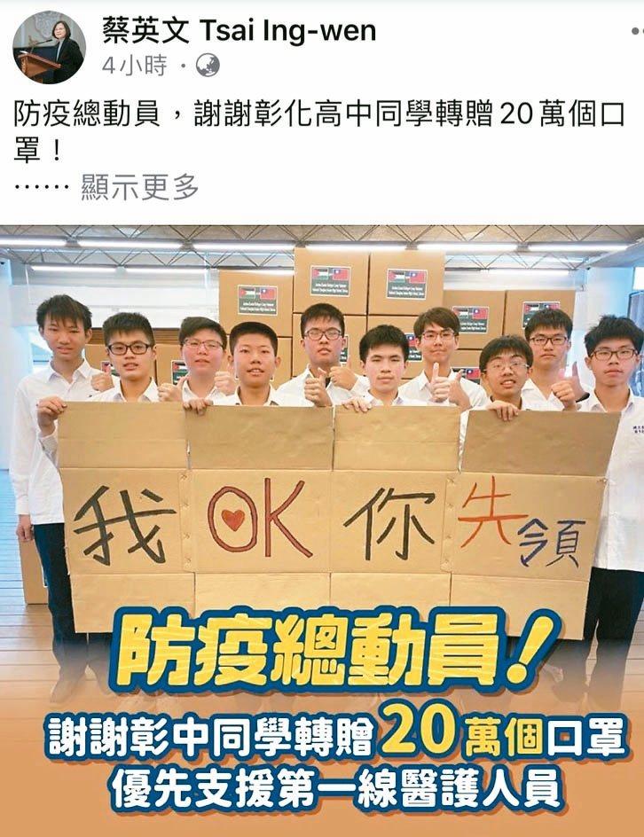 彰中國際志工隊將20萬個口罩轉贈衛福部,總統在臉書感謝。 圖/翻攝自蔡英文臉書