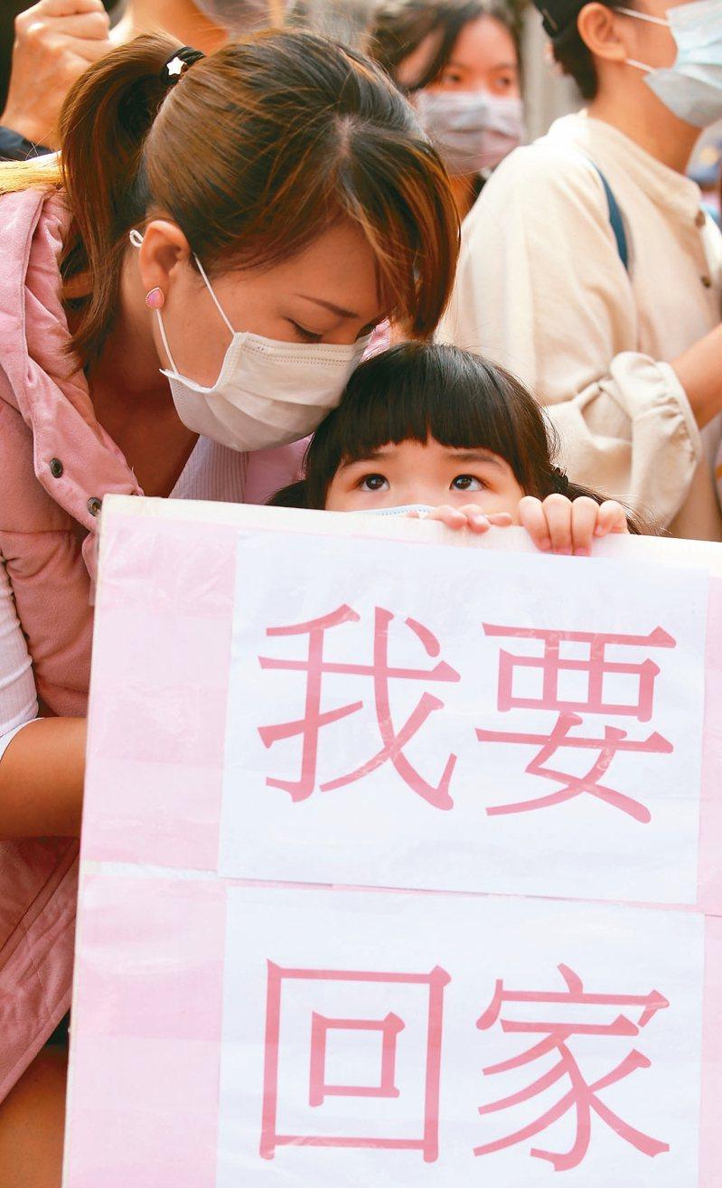 不少台灣人仍滯留武漢,家屬昨赴陸委會前高舉「我要回家」海報,訴求「家人不是生化武器」,盼政府協助回家。 記者葉信菉/攝影