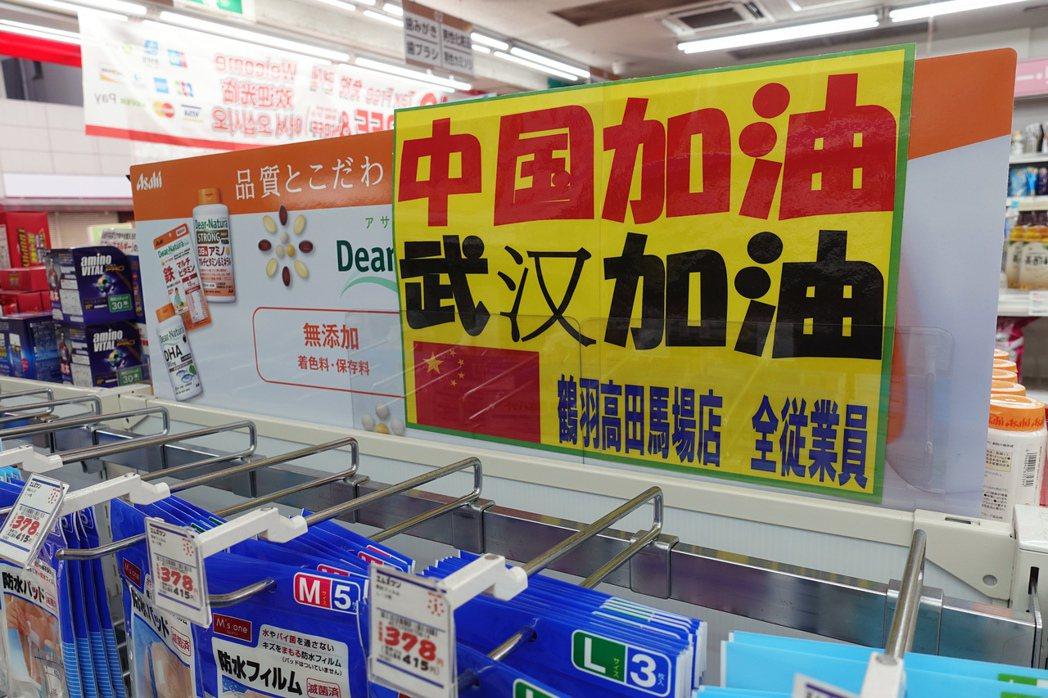 東京新宿區的一間商鋪內張貼著「中國加油」的標語。 (新華社)